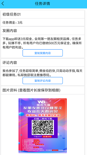 Screenshot_2019-09-12-14-57-55-079_com.weibang.ap.png